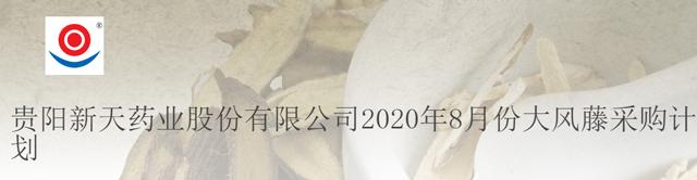 贵阳新天药业股份有限公司8月份大风藤采购计划