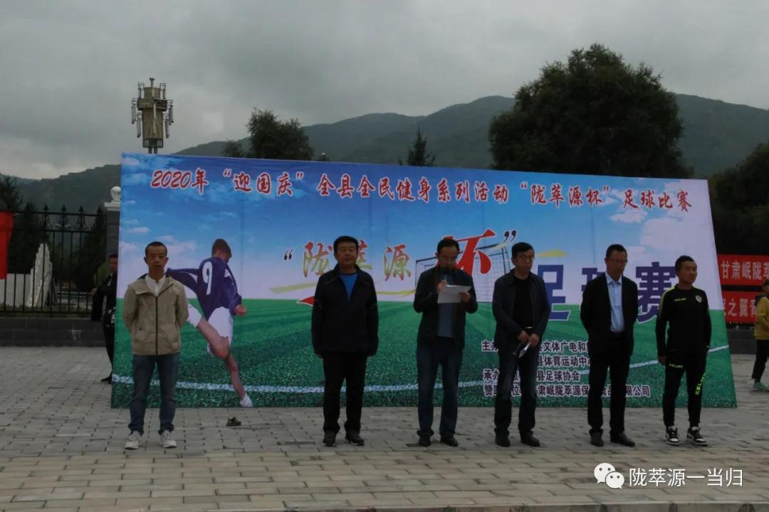 """2020年""""迎国庆""""全县全民健身系列活动""""陇萃源杯""""足球比赛"""