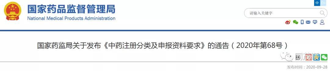 【国家药监局】发布 中药注册分类及申报资料要求