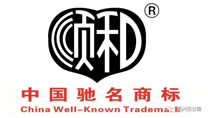 """""""顺和""""商标被认定为中国驰名商标"""