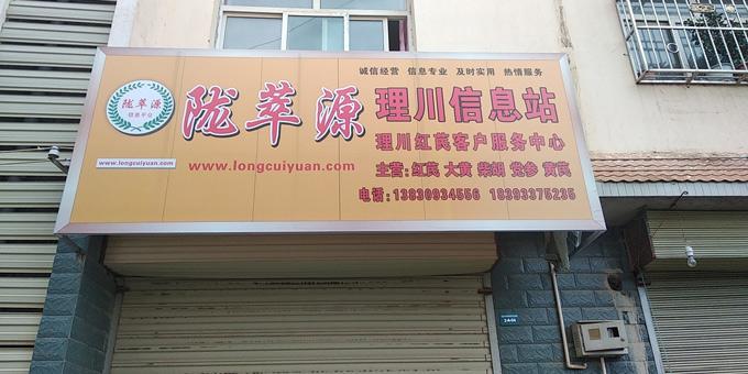 陇萃源中药材信息平台入驻宕昌理川镇中药材市场