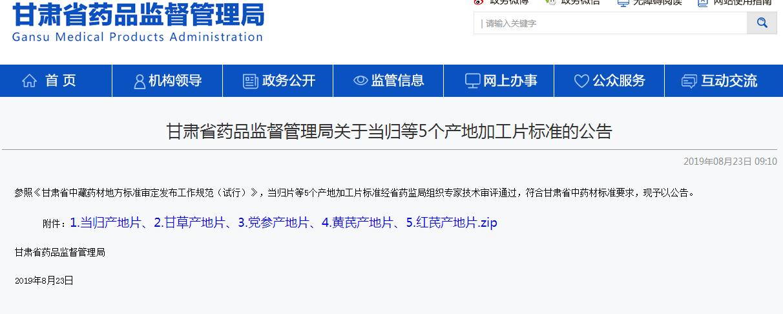 甘肃省药品监督管理局关于当归等5个产地加工片标准的公告