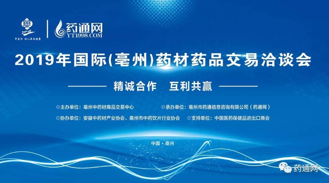 【2019药博会】药通网实力承办国际(亳州)药材药品交易洽谈