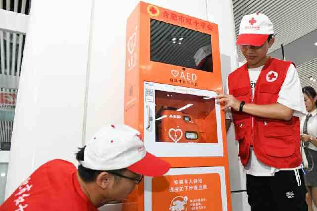 合肥地铁站配备AED急救设备