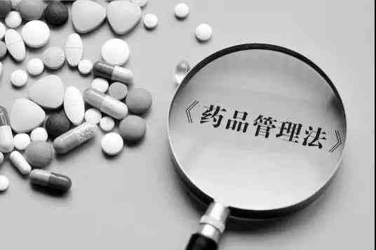 新《药品管理法》,假药认定的漏洞