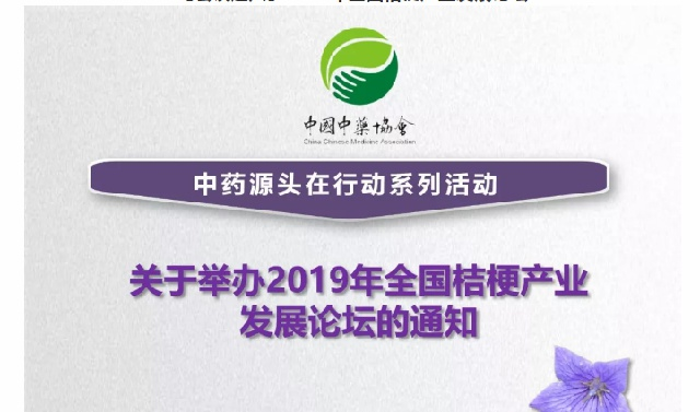 【会议通知】2019年全国桔梗产业发展论坛