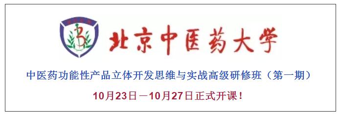 短期班|中医药功能性产品立体开发思维与实战高级研修班招生简章(第一期)