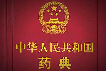 2020年版《中国药典》编制最新进展