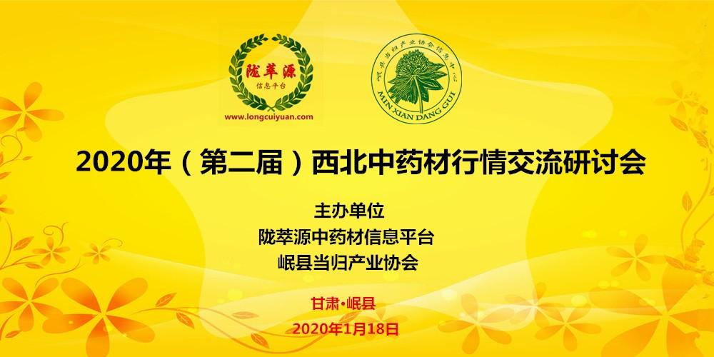 2020年(第二届)西北中药材行情交流研讨会