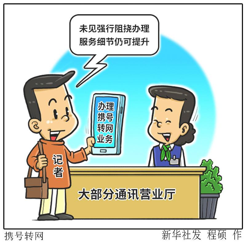 漫画:携号转网