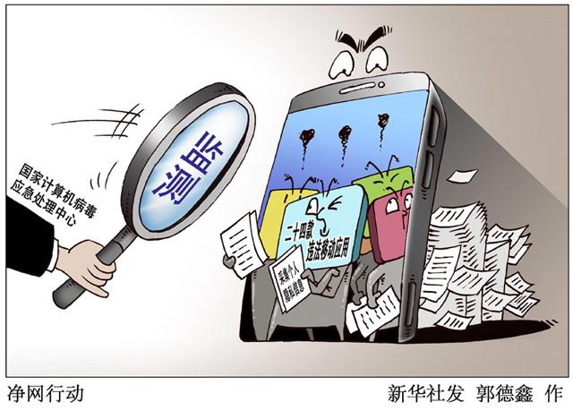 漫画:净网行动