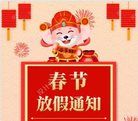 陇萃源-春节放假通知