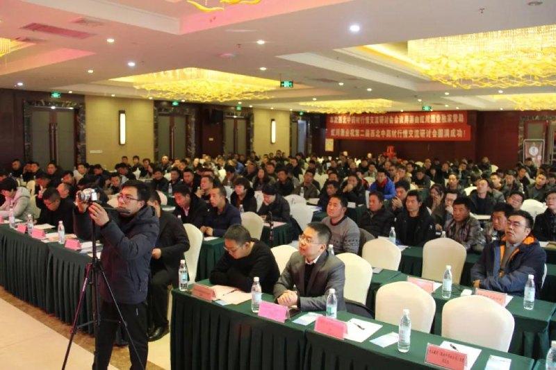 2020年(第二届)西北中药材行情交流研讨会圆满结束