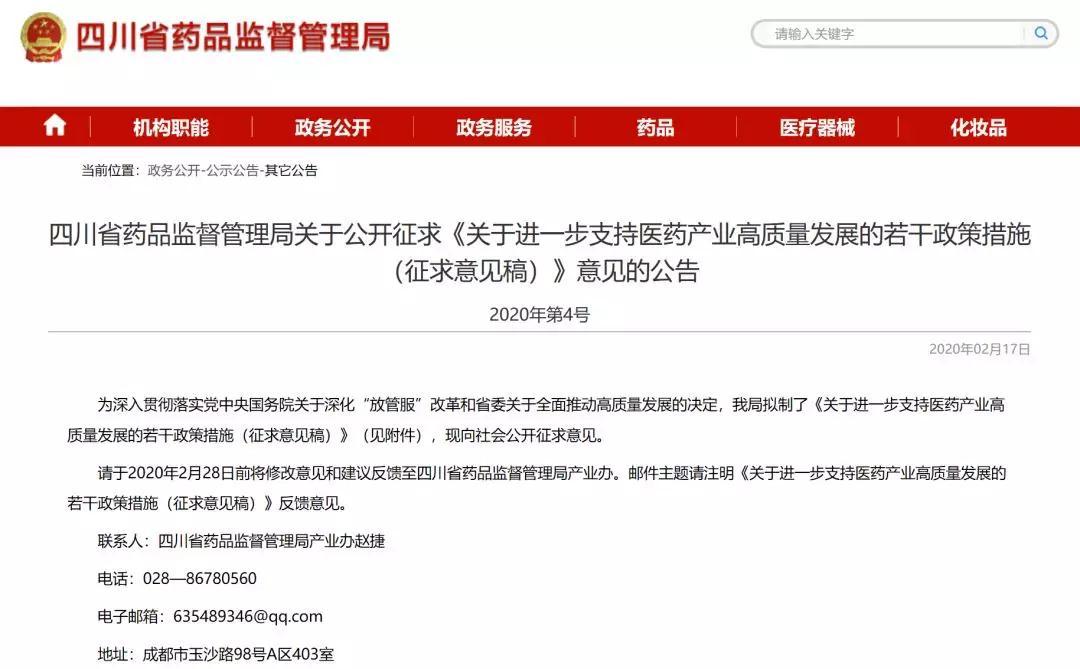 三省发文:允许净制切制中药饮片委托生产!