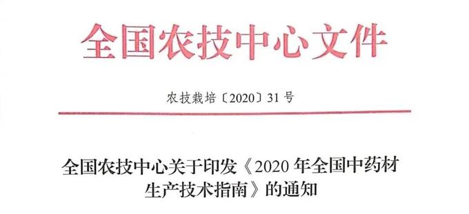 重磅 |《2020年全国中药材生产技术指南》发布