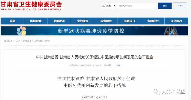 甘肃省发文支持中医药传承创新发展