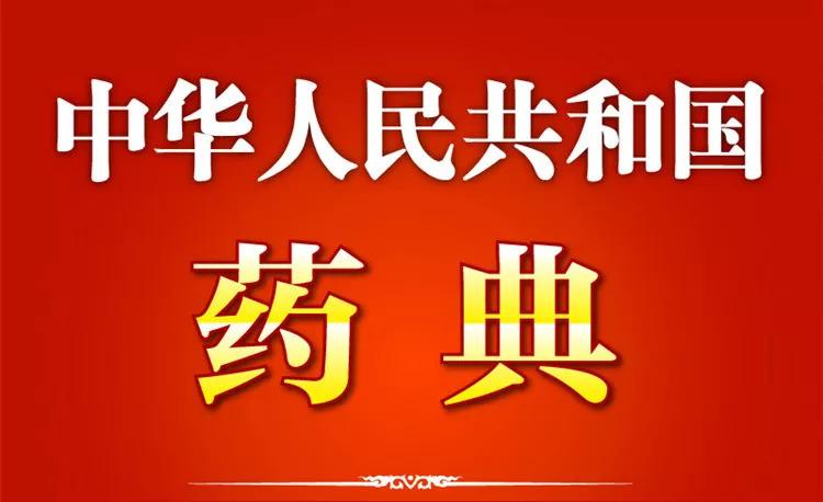 终结版| 2020版《中国药典》中药材及饮片修订项目汇总,共
