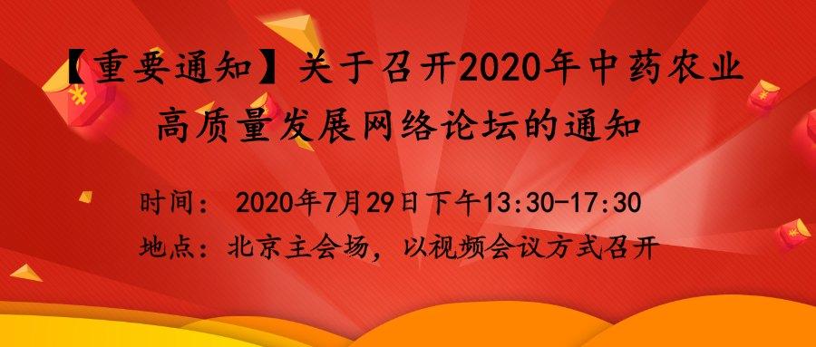 【重要通知】关于召开2020年中药农业高质量发展网络论坛的通