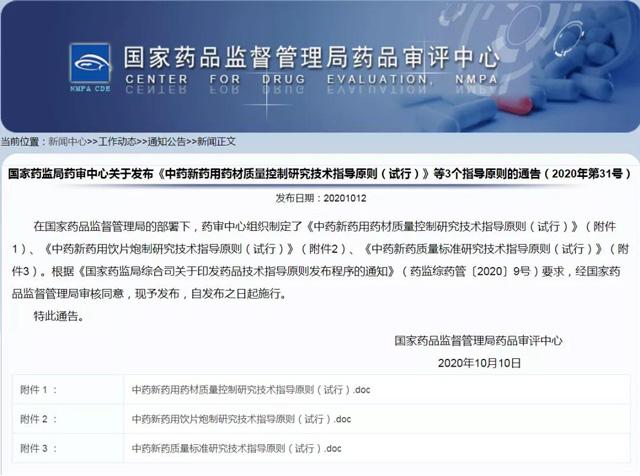 【重磅】国家药监局发布《中药新药用药材质量控制研究技术指导原