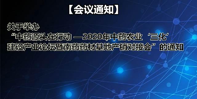 """【会议通知】关于举办 """"中药源头在行动 ——2020年中药农"""