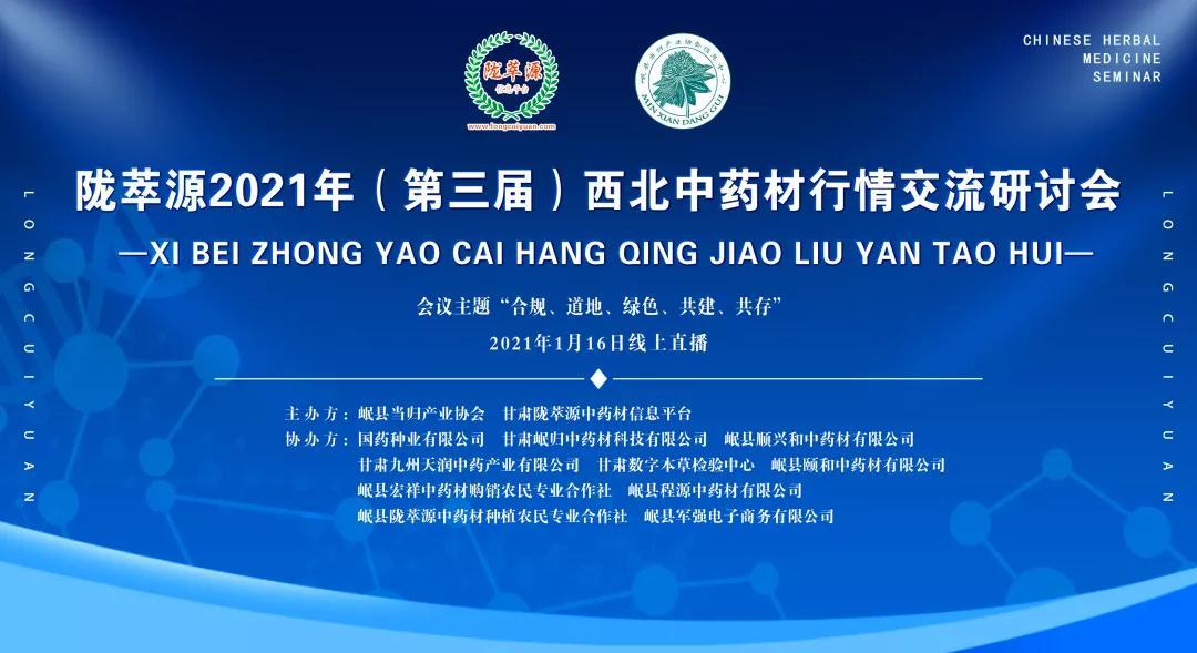 关于举办陇萃源2021年(第三届)西北中药材行情交流研讨会的