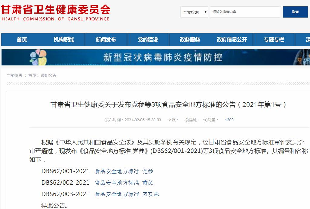 关于发布黄芪、党参等3项食品安全地方标准的公告