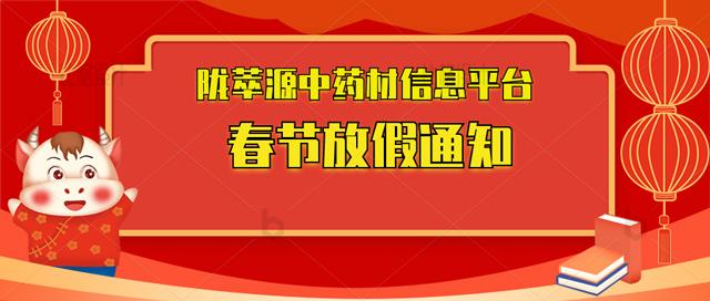 2021年陇萃源中药材信息平台春节放假通知