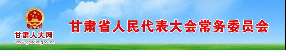 甘肃省中医药条例