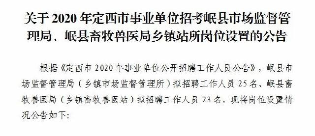 关于2020年定西市事业单位招考岷县市场监督管理局、岷县畜牧