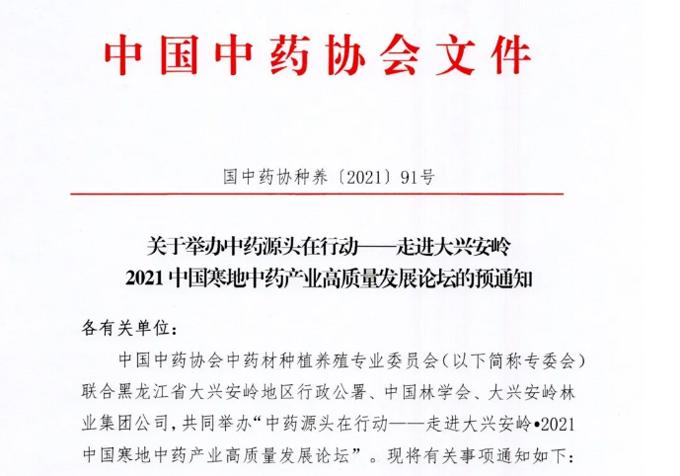 [会议预通知]关于举办中药源头在行动——走进大兴安岭 202