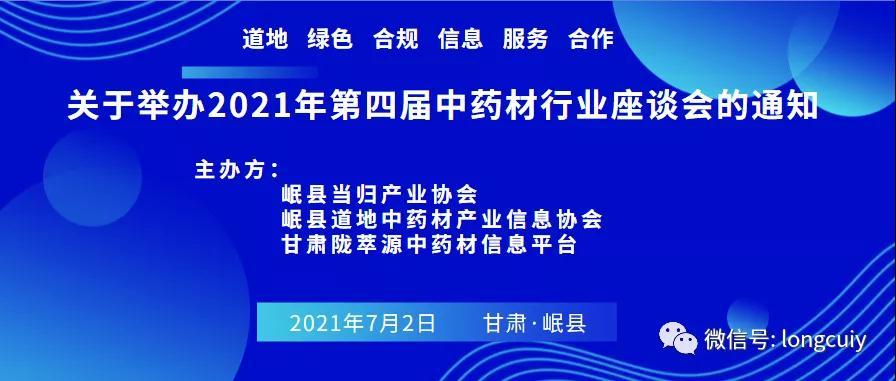 关于举办2021年第四届(甘肃·岷县)中药材行业座谈会的通知