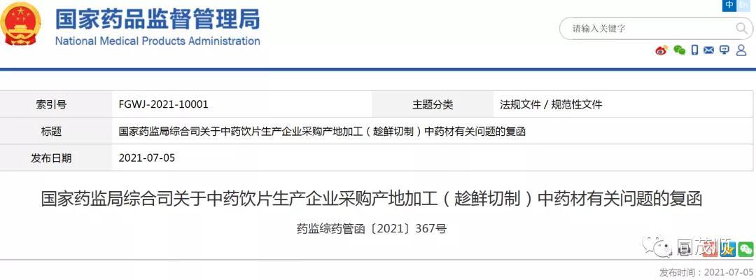 国家药监局综合司关于中药饮片生产企业采购产地加工(趁鲜切制)
