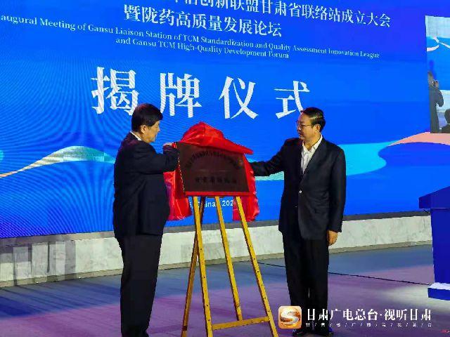 快讯丨国家中药材标准化与质量评估创新联盟甘肃省联络站成立大会