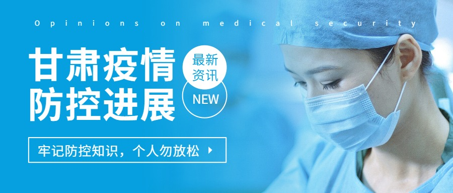 甘肃省发布最新疫情防控通告 要求加强来甘返甘人员管控 原则上